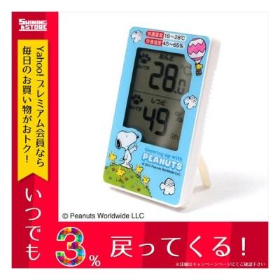 スヌーピーデジタル温湿度計 SN-011 温湿度計