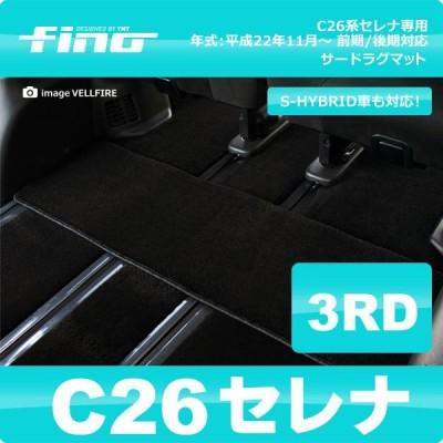 ◇fino◇フィーノ C26セレナ サードラグマット