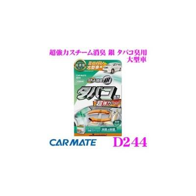 カーメイト 車用消臭剤 D244 超強力スチーム消臭 銀 タバコ臭用 大型車