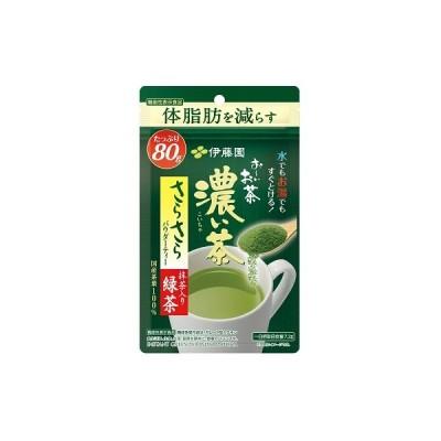 【送料無料】【5袋】伊藤園 おーいお茶 濃い茶 機能性表示食品 さらさら 抹茶入り緑茶 袋タイプ(80g) 粉末 インスタント 簡単 手軽 水出し お湯だし
