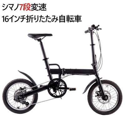 折りたたみ自転車 16インチ 7段変速ギア 超軽量 安い 小径車 ミニベロ 自転車