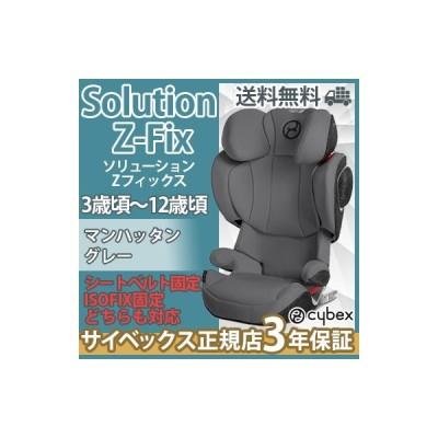 サイベックス cybex ソリューション Z フィックス マンハッタングレー ジュニアシート チャイルドシート