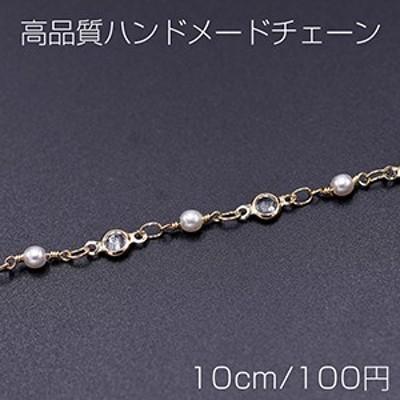 高品質ハンドメードチェーン パール&ガラス 3mm&4.5mm ゴールド/ホワイト【10cm】