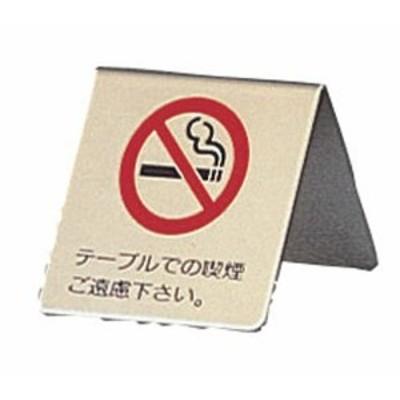 真鍮製 卓上禁煙サイン LG551-1    [7-1962-2301 6-1864-2301  ]
