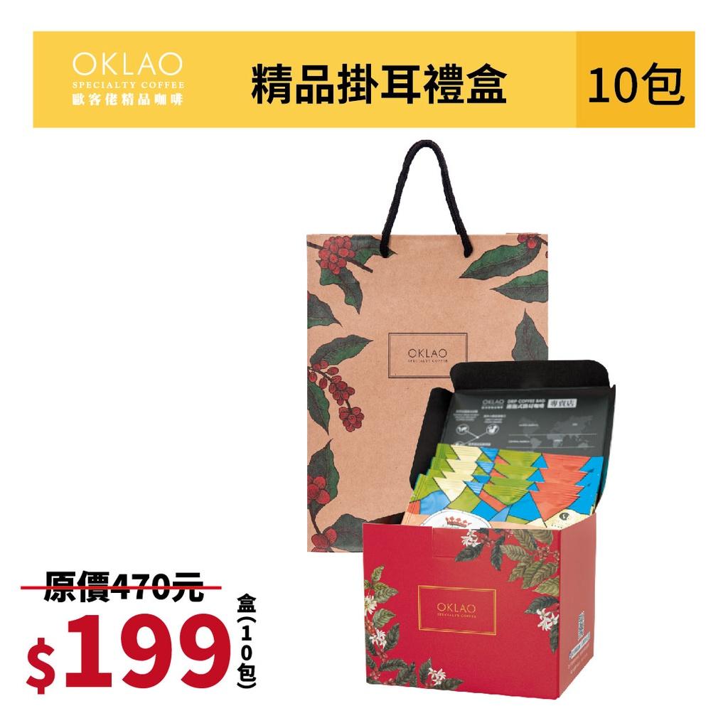 【歐客佬】精品掛耳禮盒 (10包/盒) (厚實、果香二種口味)、伴手禮、禮盒、過年禮盒、中秋禮盒