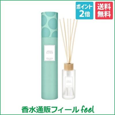 送料無料 アクアシャボン リードディフューザー ホワイトコットンの香り 190ml ポイント2倍 香水 ユニセックス ディフューザー