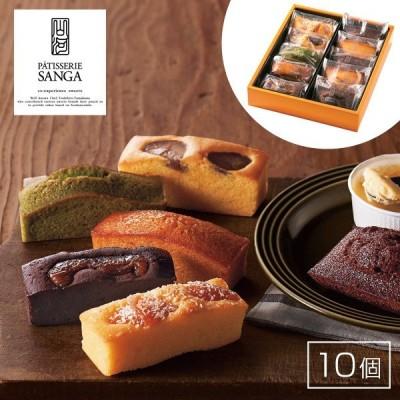 パティスリー サンガ フィナンシェ&パンドジェンヌ詰合せ 10個 スイーツ 洋菓子 お取り寄せ お土産 ギフト プレゼント 特産品 名物商品 ホワイトデー おすすめ