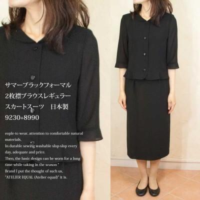 サマーブラックフォーマル2枚襟ブラウスレギュラースカートスーツ 日本製 9230+8990 SALE