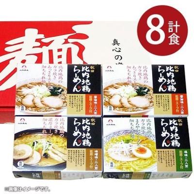 内祝い 内祝 お返し ラーメン 取り寄せ ギフト 詰合せ 秋田比内 地鶏ラーメン 8食セット メーカー直送 食品 食べ物