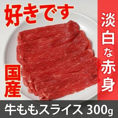 国産牛 モモ(赤身) スライス 300g 冷凍 すき焼き 焼き肉 しゃぶしゃぶ