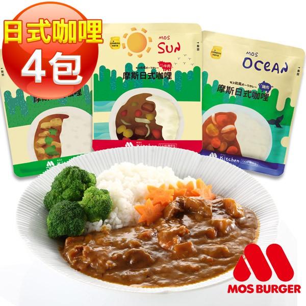 【MOS摩斯漢堡】日式咖哩調理包4入組)(原味/辣味雞/豬/牛任選)居家防疫