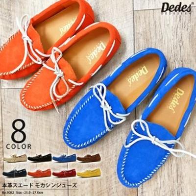 モカシンシューズ 送料無料 本革 スエード メンズ 靴 5082 カジュアル モカ レースタイプ スェード スウェード 25-27cm