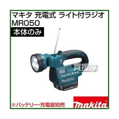 マキタ 充電式ライト付ラジオ 本体のみ MR050