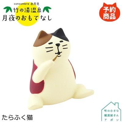 【たらふく猫】デコレ コンコンブル 2020 お月見 竹の湯温泉 月夜のおもてなし