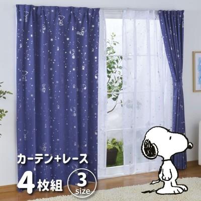 スヌーピー 2級 遮光 遮熱 カーテン レース 4枚セット 箔プリント  幅100×135cm丈 ブルーキャラクター 丸洗い可  KO-5 KO-6