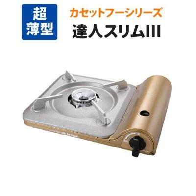 うす型 カセットコンロ カセットフー 達人スリム3 イワタニ CB-SS-50