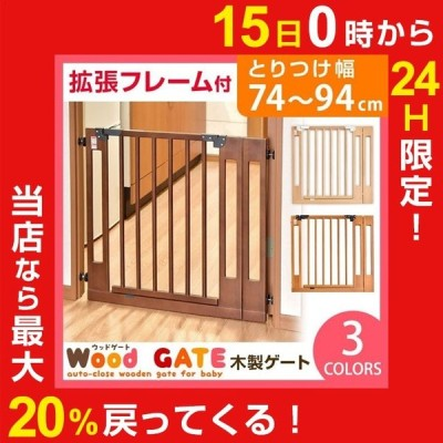 ベビーゲート 木製ベビーゲート 設置幅74〜94cm ベビーガード ベビー 赤ちゃん ガード ゲート ベビーズゲート セーフティゲート ペット フェンス