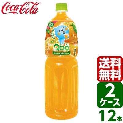 【2ケースセット】ミニッツメイド Qoo/クー みかん 1.5L PET 1ケース×6本入 送料無料