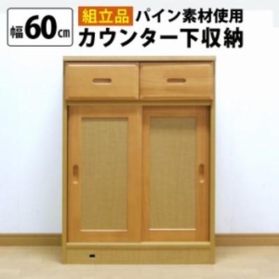 【組立品】カウンター下収納(幅60cm) 送料無料 国産