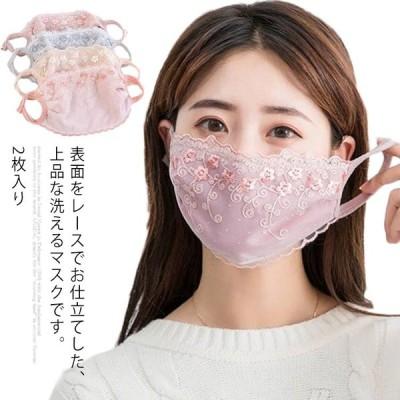 送料無料2枚入り マスク 布マスク 洗える レースマスク 日焼け防止 春夏 薄手 風邪 予防対策 花粉対策 インフルエンザ対策 紫外線対策
