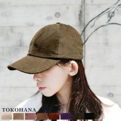 キャップ コーデュロイ 野球帽 帽子 無地 サイズ調整可 コーデュロイ キャップ ローキャップ 通気穴 カーブキャップ メンズ レディース