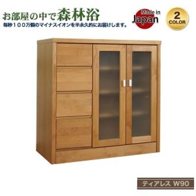 サイドボード 北欧 リビングボード 木製 収納家具 国産 日本製 完成品 おしゃれ チェスト リビング 収納 扉 収納家具 幅90cm 幅90 引出し