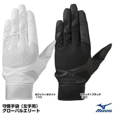 <メール便対応>ミズノ(MIZUNO) 1EJED220 守備手袋(左手用) グローバルエリート 20%OFF 野球用品 2020SS