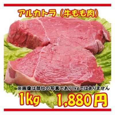 牛もも肉(ランプ肉) Alcatra(アルカトラ) オーストラリア産 ブロック 1kg