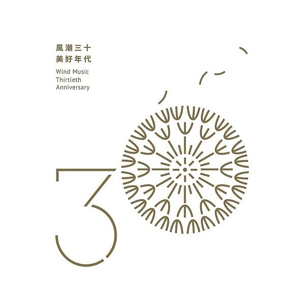 風潮三十美好年代(3CD+1USB)