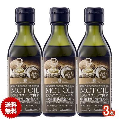 ココナッツ由来100% MCTオイル 170g 3本 MCT OIL 100% PURE COCONUT SOURCE 送料無料