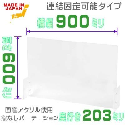 飛沫防止 仕切り板 アクリルパーテーション コロナ対策 カウンター席 デスク 衝立 間仕切り 卓上 パネルW900×H600