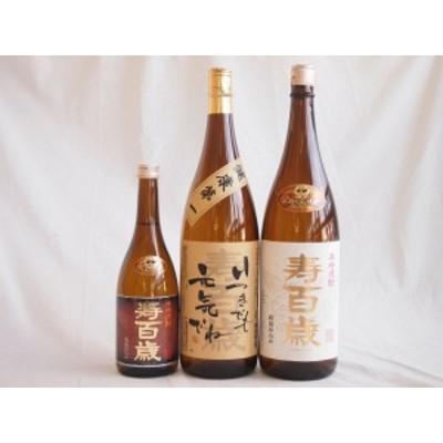 芋焼酎3本セット 東酒造 寿百歳 白麹 1800ml 黒麹720ml 寿百歳 いつまでも元気でね1800ml
