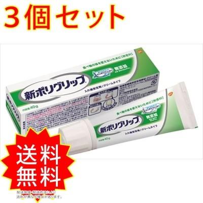 3個セット ポリグリップ ムテンカ (無添加) グラクソスミスクライン 入れ歯用 まとめ買い 通常送料無料