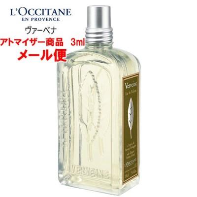 限定品 8月31日まで ロクシタン ヴァーベナ EDT 3ml LOCCITANE香水 レディース メンズ アトマイザー お試し 人気