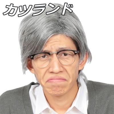 宴会 余興 カツラ コスプレ ウィッグ メンズ レディース ショート 面白い 白髪 七三分 おじいさん カツランド 白髪おじいさん