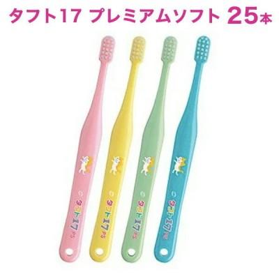歯ブラシ オーラルケア 子供歯ブラシ (1歳から7歳) 25本 タフト17  プレミアムソフト(PS) 乳児用こども 子ど…