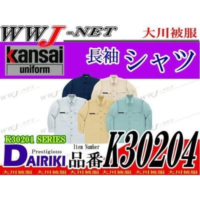 作業服 作業着 kansai uniform 吸汗・速乾 UVカット 長袖 シャツ K30204 春夏物 ok30204 大川被服
