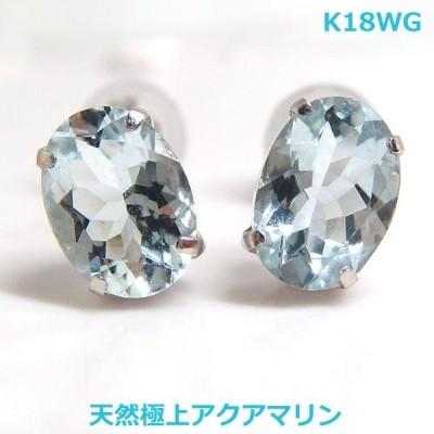 K18WGアクアマリンオーバルカットスタッドピアス1.3ct■7115