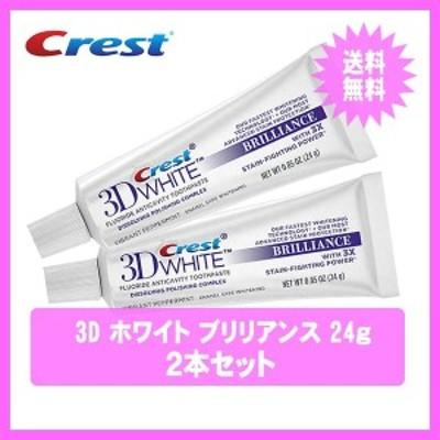 ★安心の国内発送★ クレスト 歯磨き粉 3D ホワイト ブリリアンス 2個セット 24g ホワイトニング 送料無料 crest 3d クレスト3d