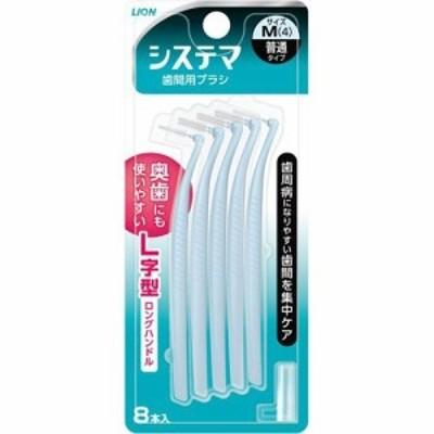 システマ 歯間用ブラシ M(Mサイズ*8本入)[歯間ブラシ]