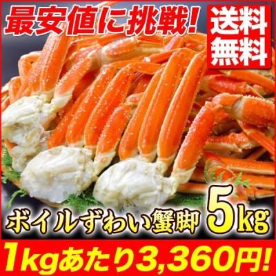かに カニ ズワイガニ ボイル 蟹脚 5kg 訳あり ギフト グルメ zuwai5