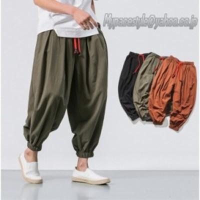 サルエルパンツ メンズ ワイドパンツ リネン ハーレムパンツ ゆったりめ カジュアル 大きいサイズあり オシャレ 紐付き シンプル 裾リブ
