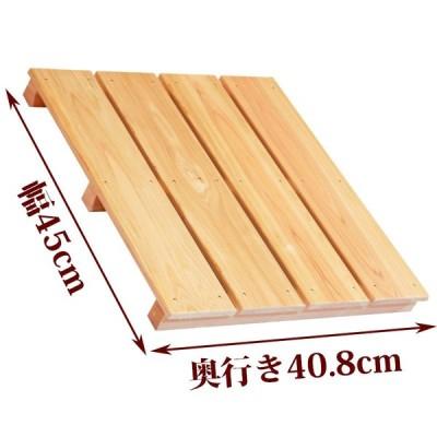 すのこ サイズ 45cm×40.8cm 国産ひのき 布団 スノコ ヒノキ 桧 檜 玄関 広板