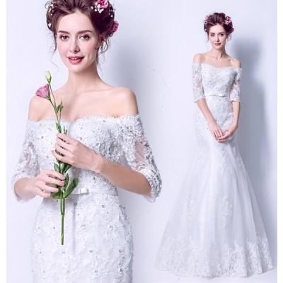ウェディングドレス 長袖 マーメイドライン ウエディングドレス 安い 花嫁 ロングドレス 披露宴 マーメイドドレス 二次会 結婚式 ブライダル サッシュベルト