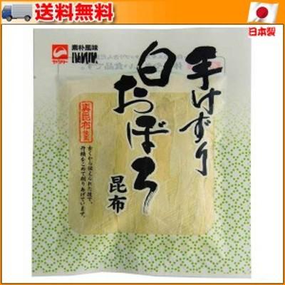 ヤマトタカハシ 手けずり 白おぼろ昆布 15g×80袋 ▼体にやさしい食品