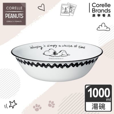 【美國康寧】CORELLE SNOOPY 復刻黑白1000ML湯碗