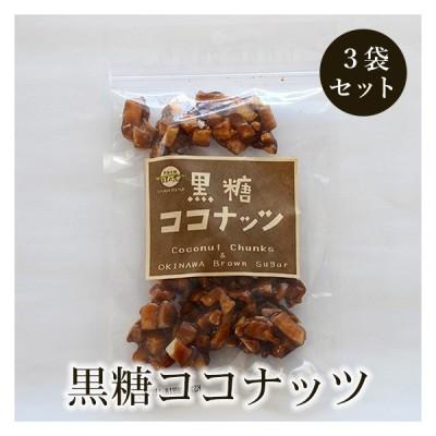 黒糖ココナッツ 90g×3袋 黒糖ナッツ 黒糖菓子 送料無料
