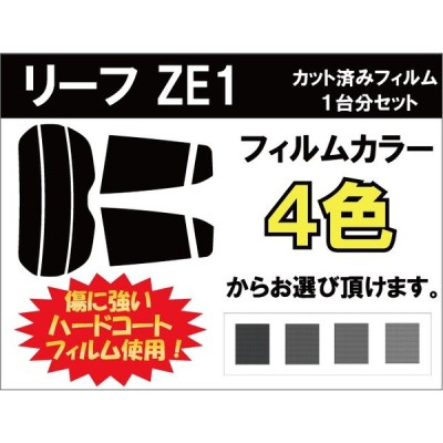 カーフィルム カット済み 車種別 スモーク ニッサン リーフ (LEAF) ZE1 リアセット