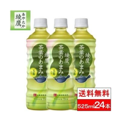 綾鷹 525ml 24本 茶葉のあまみ 送料無料 緑茶 お茶 コーラ コカコーラ コカ・コーラ ジュース 箱買い ギフト