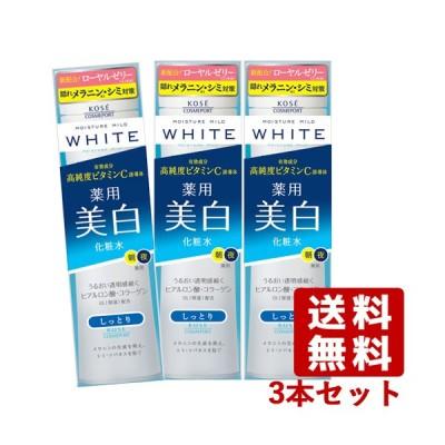 3個セット 薬用 ローションM(しっとり) 180ml モイスチュアマイルド ホワイト(MOISTURE MILD WHITE) コーセーコスメポート【送料無料】